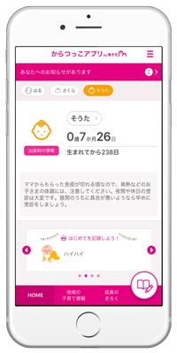 、『からつっこアプリ』