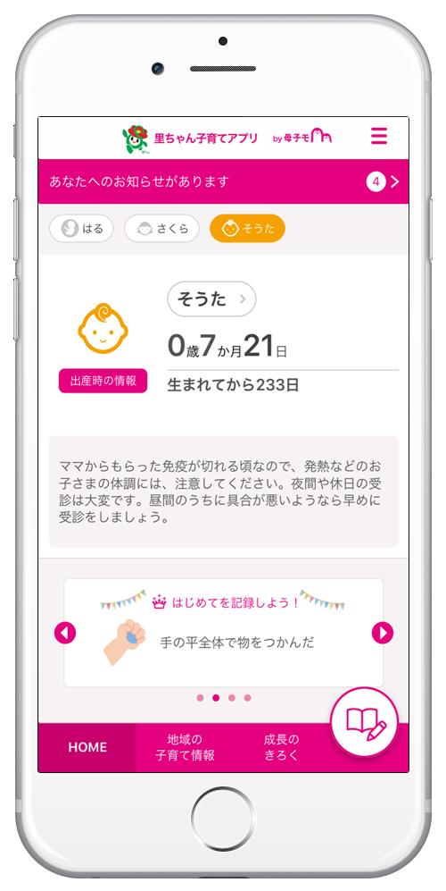 里ちゃん子育てアプリ